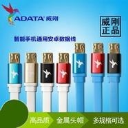 威刚安卓数据线 智能手机通用线 USB加长移动电源充电器线