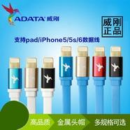 威刚iPhone5数据线 iPhone5/5s/6 通用数据充电器线 iPhone数据线