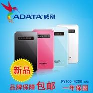 Adata/威刚 移动电源PV100 通用型手机平板充电宝4200毫安