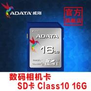 ADATA/威刚SD16g内存卡uhs-1 数码相机卡内存储卡 16G