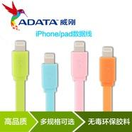 威刚iPhone5数据线5s数据加长线iphone5c6 ipad4数据充电器线