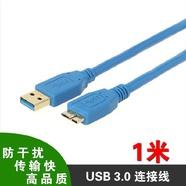 移动硬盘 USB3.0 数据线 Micro B 3.0延长线 1米