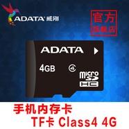 威刚tf卡 4G手机内存卡 class4 tf/microSD 存储卡4G