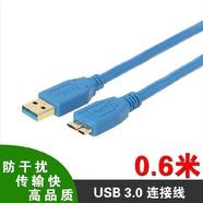 移动硬盘 USB3.0 数据线 Micro B 3.0延长线 0.6米