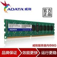 AData/威刚 DDR3 1600 8GB RECC 服务器内存8G 低耗能稳定