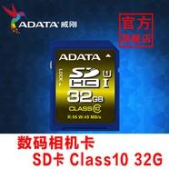 ADATA/威刚32G Premier pro UHS-1 95M/S SD(SDHC)极速存储卡