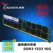 AData/威刚DDR3L 1333 16GB RECC 服务器内存16G 低耗能稳定