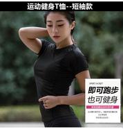 瑜伽服跑步服女上衣运动t恤短袖健身服紧身女速干衣运动速干