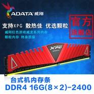 AData/威刚16G DDR4 2400红色游戏威龙双通套装(8x2)台式内存16G