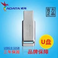 AData/威刚UV130 32G U盘32G简约时尚金属U盘迷你32GU盘车载U盘